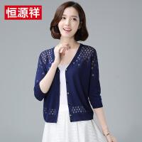 恒源祥  女士针织开衫 新款含蚕丝七分袖镂空针织衫开衫披肩短款外套空调  A294
