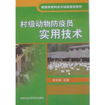 村级动物防疫员实用技术| 9787511601636| 乔松林