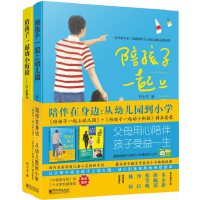 陪伴在身边:从幼儿园到小学(套装全两册)(当当全国独家销售)