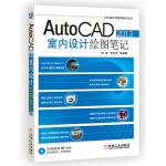 AutoCAD 2013室内设计绘图笔记(CAD设计师绘图笔记丛书)