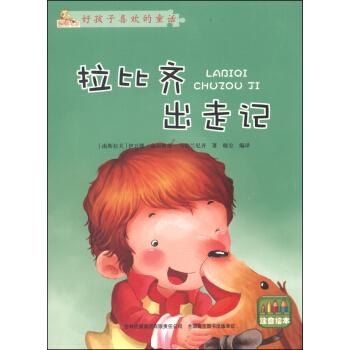 蚂蚁上上 好孩子喜欢的童话:拉比齐出走记(注音绘本) [南斯拉夫] 伊万娜・布尔里奇-马佐兰尼齐;晓尘