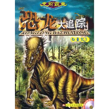 《史前霸主恐龙大追踪:白垩纪3(附赠动画光盘一张)》