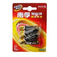 南孚7号电池6节碱性聚能AAA环保家用玩具遥控器鼠标南孚电池