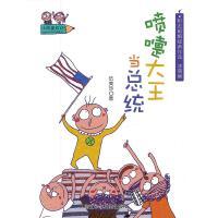 小阿呆日记:喷嚏大王当总统(注音版)