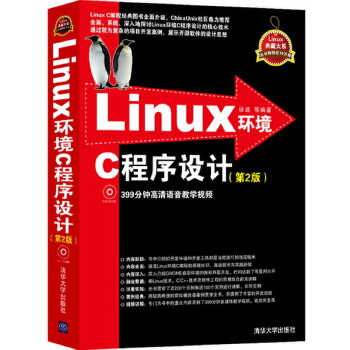 Linux环境C程序设计