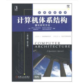 """计算机体系结构:量化研究方法(英文版 第5版)(计算机系统结构领域的"""""""