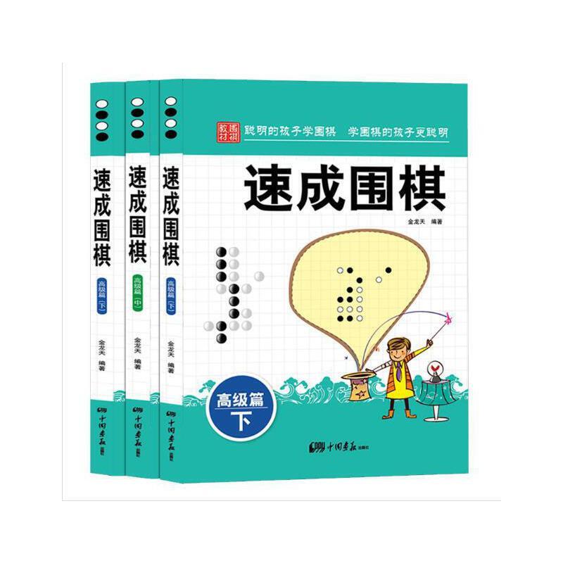 金龙天编著 新手入门围棋速成少儿学习书籍 棋谱基础教程书籍儿童围棋