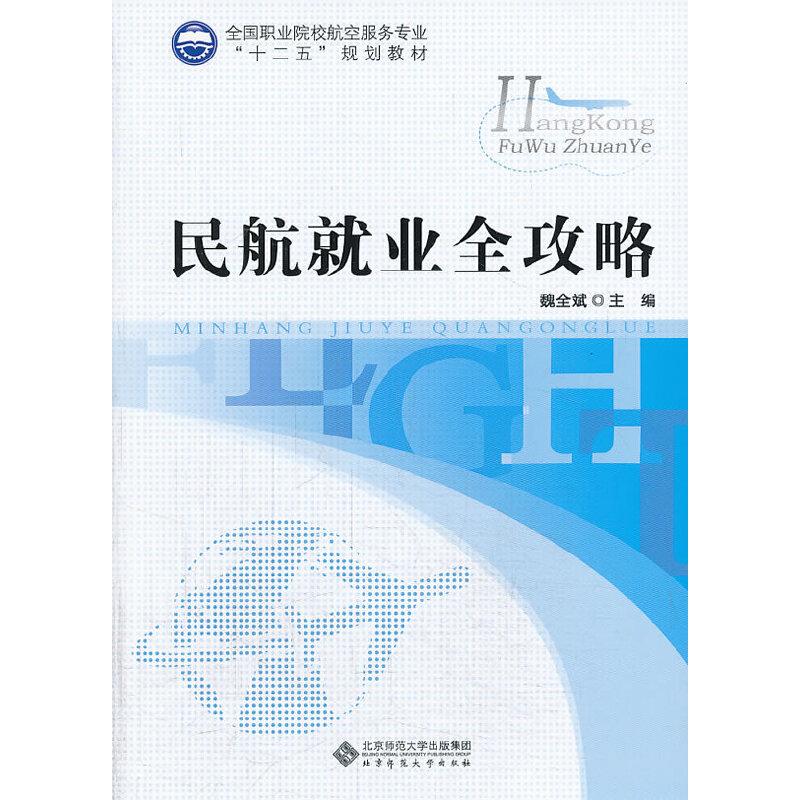 第一章 民航这些事儿  第一节 国际民航的前世今生   一、航空梦的步步惊心   二、活塞发动机飞机时期   三、喷气式飞机时期   四、国际民航业现状  第二节 中国民航的前世今生   一、中国民航发展的五步曲   二、中国民航业现状  第三节 世界民航发展趋势   一、大力发展民航业成为国家和地区战略的重要组成部分   二、世界各国日渐趋向航空自由化   三、全球性航空战略联盟占据市场主体地位   四、通用航空蓬勃发展   五、新科技引领民用航空发展   六、低成本航空的快速发展,促进航空运