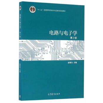 电路与电子学(第2版)
