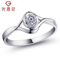 先恩尼钻石18k金订婚戒指 结婚求婚女戒 钻石戒指 爱慕婚戒 XZJ1029 支持复检有证书