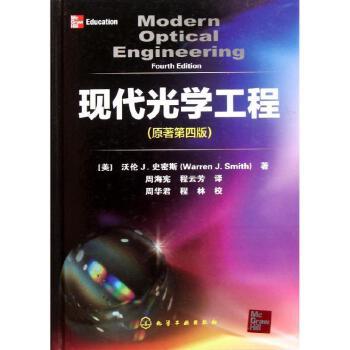 现代光学工程