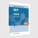 2017全国卫生专业技术资格考试 内科学 精选习题集