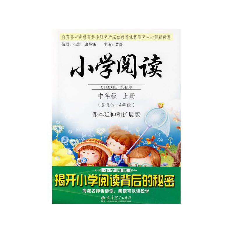 【小学扩展中年级上册:小学延伸和阅读版.中年洋河课本校区头塘图片