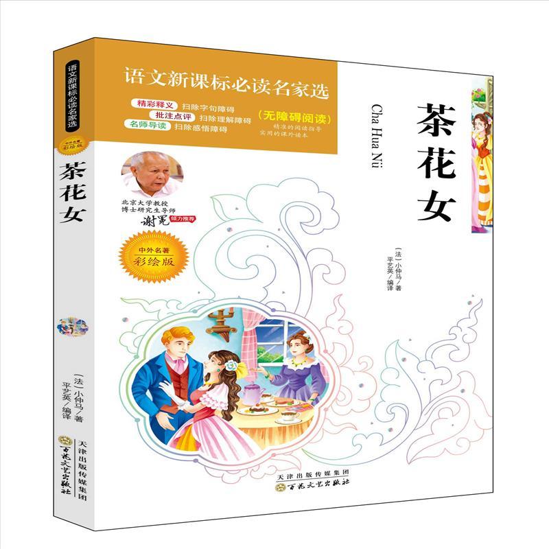 茶花女(图文本) 正版 书籍 语文新课标必读名家选 无障碍阅读 中外