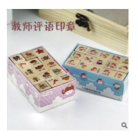 陆捌壹肆 教师印章奖励印章 可爱卡通儿童评语 教学用品 学生印章 鼓励章15枚入 1盒装