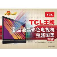 TCL王牌新型液晶彩色电视机电路图集(第14集)
