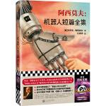 阿西莫夫:机器人短篇套装全集