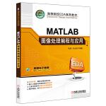 MATLAB图像处理编程与应用