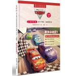 迪士尼青少年英汉双语读物.赛车总动员3(有声伴读 美绘版)