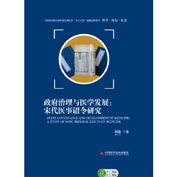 政府治理与医学发展:宋代医事诏令研究 韩毅 9787504665485