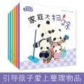 熊猫宝宝爱整理