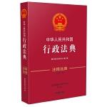 中华人民共和国行政法典・注释法典(新三版)