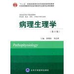 病理生理学(第3版)(十二五)(供基础、临床、预防、口腔医学类专业用)