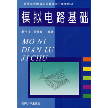 《模拟电路基础》(秦世才.)【简介