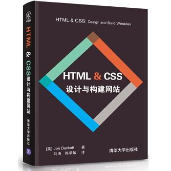 HTML & CSS 设计与构建网站