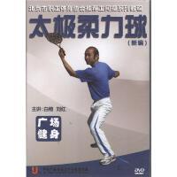 广场健身-太极柔力球DVD( 货号:7799521195)