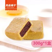 【良品铺子蔓越莓酥300g*1盒】糕点食品礼盒特产零食礼品台湾风味特色糕点蛋糕