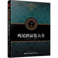 鸡尾酒品鉴大全 日本YYT工作室 编著;卢永妮 译