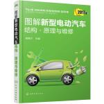 图解新型电动汽车结构・原理与维修