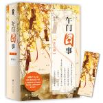 午门�迨拢ㄈ�三册) 媲美《凤囚凰》、《特工皇妃楚乔传》的古言经典!