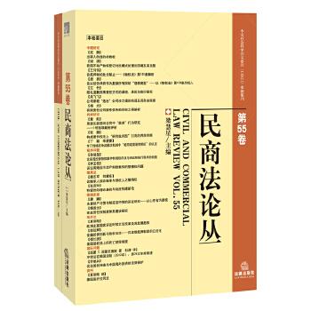 民商法论丛(第55卷)