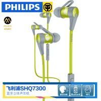 Philips/飞利浦 SHQ7300 蓝牙3.0立体声音乐无线运动耳机防水入耳 IPX2级防水设计,NFC碰触连接,蓝牙3.0,待机150小时,通话6小时,5.5小时音乐播放。