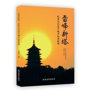 雷峰新塔:彰显文化遗产魅力的里程碑