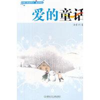 汤素兰奇迹系列・爱的童话