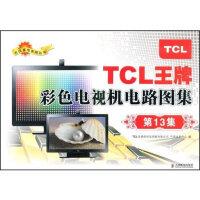 TCL王牌彩色电视机电路图集(第13集)