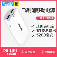 飞利浦 DLP2053 移动电源迷你便携通用型快充手机充电宝5200毫安
