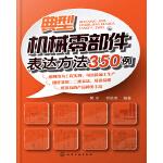 典型机械零部件表达方法350例(电子书)