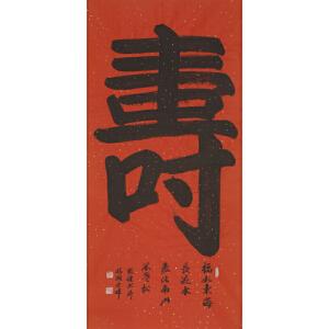 山东书法家协会会员 张健 《寿》 一寿活千年