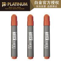 【当当自营】Platinum白金 WB-45/棕色单支/7色可选 进口墨水白板笔快干易擦拭办公干净可擦黑板笔儿童小学生绘画涂鸦无毒多彩色