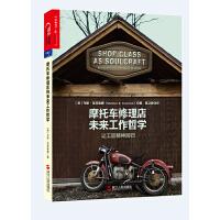 摩托车修理店的未来工作哲学:让工匠精神回归(罗永浩推荐,《纽约时报》《出版人周刊》《金融时报》《名利场》《华尔街日报》五大媒体年度好书)