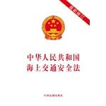 中华人民共和国海上交通安全法(最新修订)