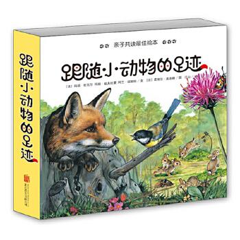 正版跟随小动物的足迹 外国外引进绘本图书 宝宝婴儿情商童话故事书