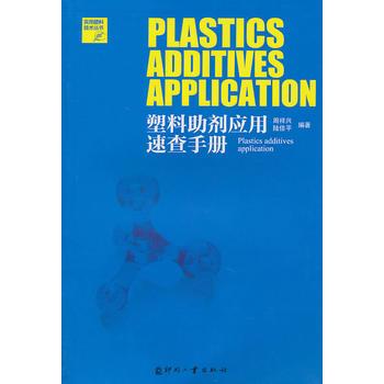 塑料助剂应用速查手册