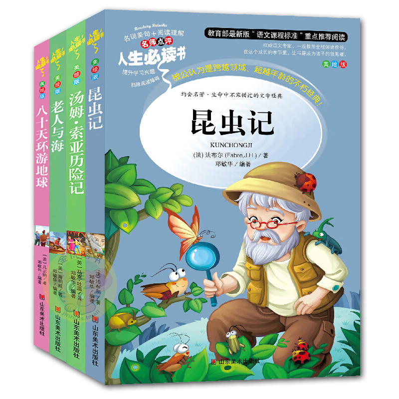 正版4册 昆虫记汤姆索亚历险记老人与海 八十天环游地球 青少年学生