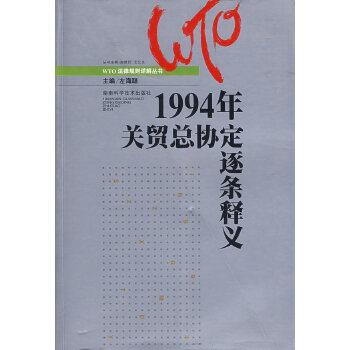 1994年关贸总协定逐条释义