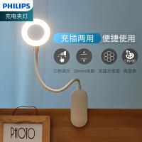【赠USB小夜灯】飞利浦(PHILIPS)LED台灯 酷云 学生阅读护眼灯 床头卧室学习护眼灯